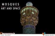 مستند «مساجد؛ هنر و فضا»
