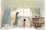 انیمیشن «دشت گلهای زرد»