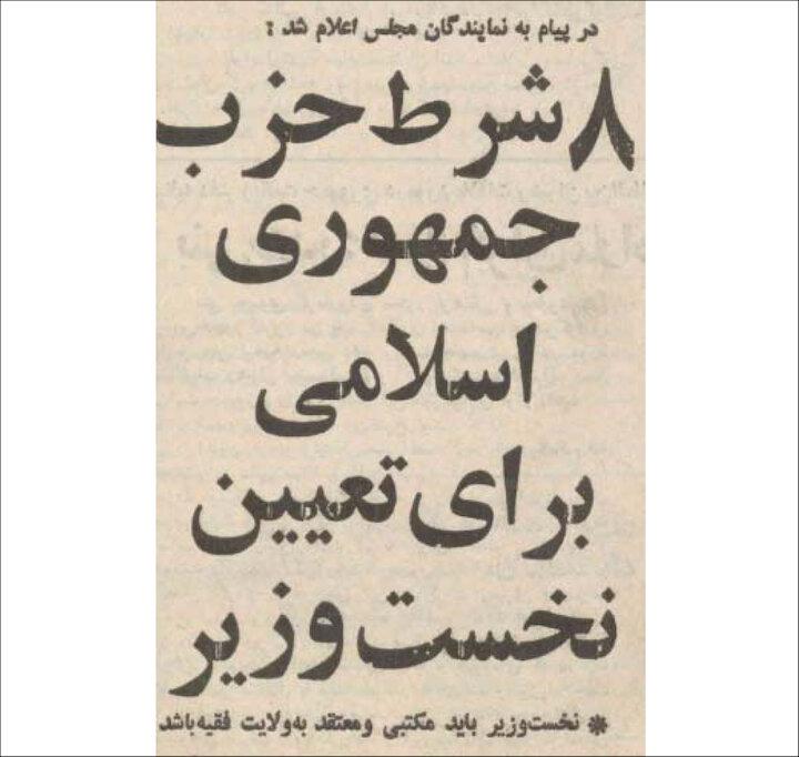 جولان «تکنوکراتها» از مُدل بیریش در دوران «پهلوی» تا باریش در «جمهوری اسلامی»
