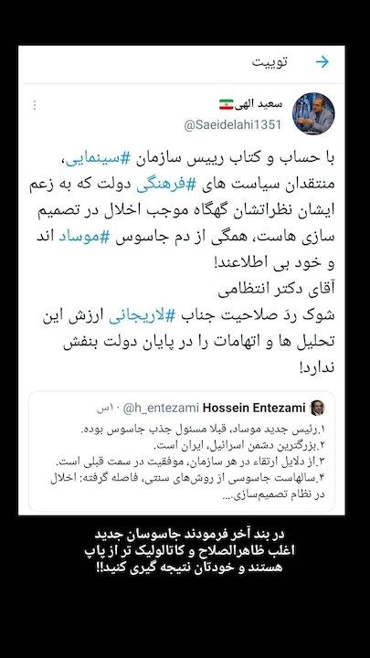 الهی: آقای انتظامی، شوک رد صلاحیت لاریجانی ارزش این اتهامات را ندارد!