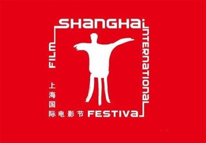 جشنواره شانگهای چین
