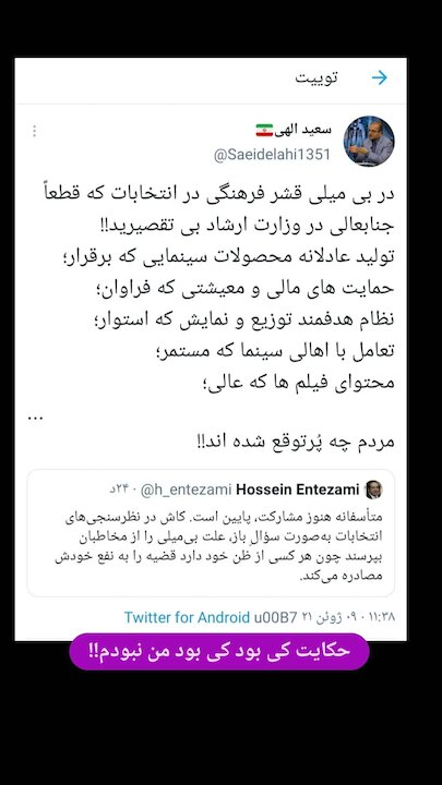در بی میلی قشر فرهنگی در انتخابات که قطعا جنابعالی در وزارت ارشاد بی تقصیرید!!