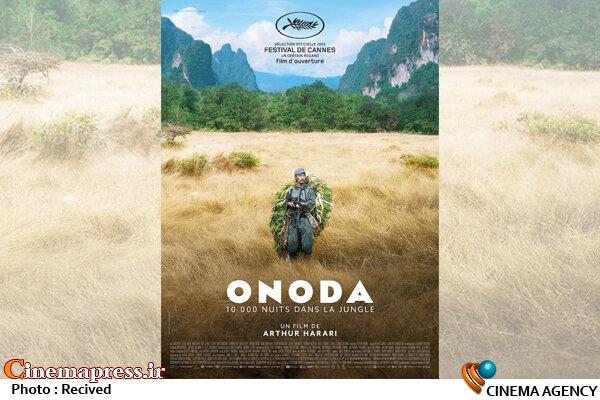 فیلم سینمایی «اونودا -۱۰ هزار شب در جنگل»