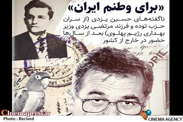 مستند «برای وطنم ایران»