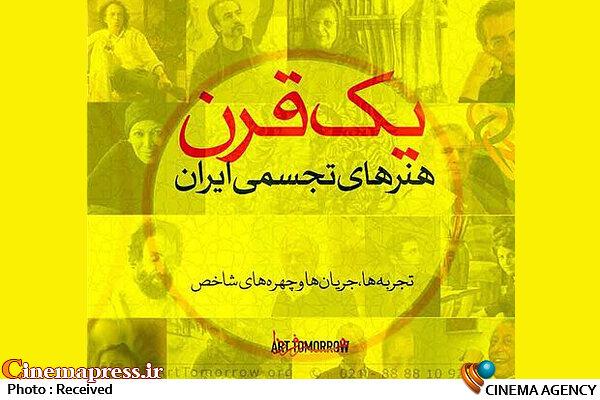کارگاه یک قرن هنرهای تجسمی ایران
