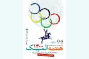 هفته المپیک
