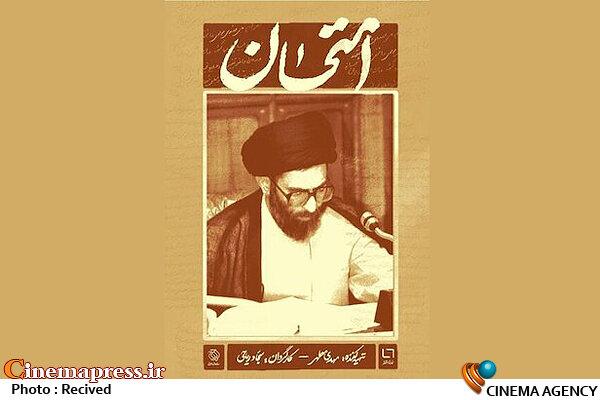 کارگردان مستند «امتحان»:                     «امتحان»ارتباطی با میرحسین موسوی ندارد