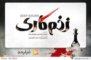 پخش «زخم کاری» بلامانع شد