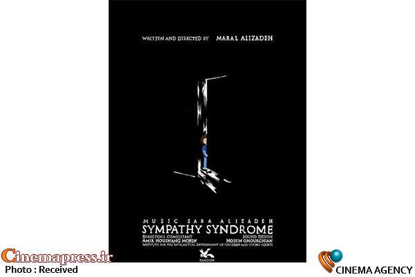 فیلم کوتاه «بیماری دلسوزی»