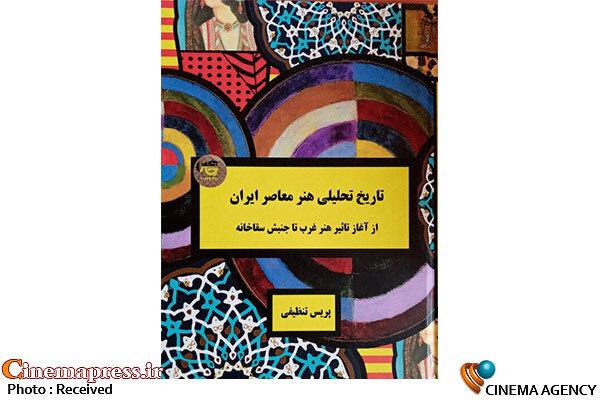 کتاب «تاریخ تحلیلی هنر معاصر ایران»