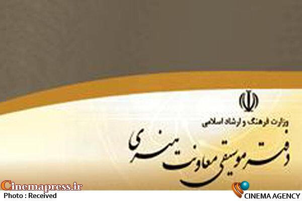 دفتر موسیقی معاونت هنری وزارت فرهنگ و ارشاد اسلامی