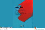 انتشار نمایشنامههای برگزیده در مجموعهای با عنوان «سطر مقدم»
