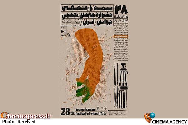 بیست و هشتمین جشنواره هنرهای تجسمی جوانان ایران