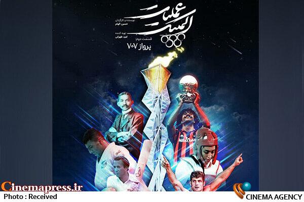 مستند «عملیات المپیک»