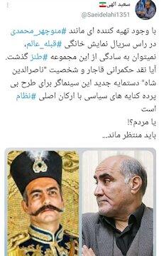 آیا «قبله عالم» اقدام جدید «محمدیها» برای تعرض و «هجو حاکمیت جمهوری اسلامی» خواهد بود؟!