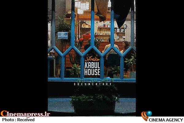 مستند «خانه کابل»