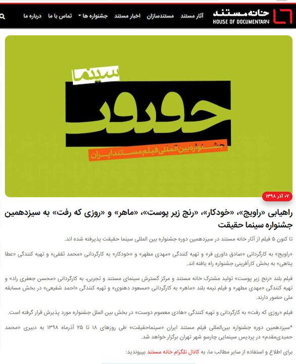 روابط عمومی «سازمان هنری رسانهای اوج» انتصاب تولید «رنج زیر پوست» به «خانه مستند انقلاب اسلامی» را تکذیب کرد!