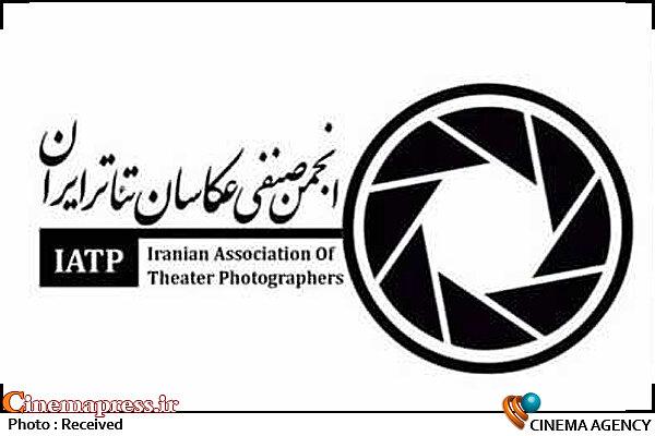 انجمن صنفی عکاسان تئاتر ایران