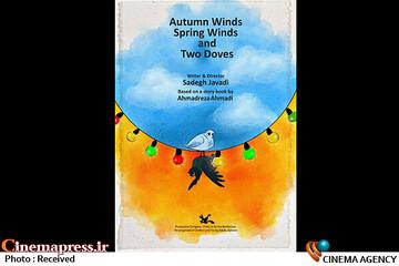 پویانمایی «بادهای پاییزی، بادهای بهاری و دو کبوتر»