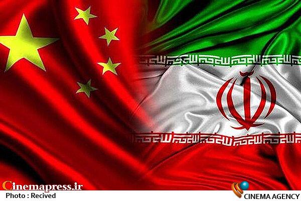 به دنبال توسعه روابط استراتژیک همهجانبه چین و ایران، تبادلات فرهنگی در حال ارتقاء است