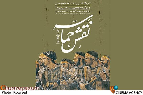 «موزه فلسطین» پذیرای نمایشگاه «نقش حماسه» میشود