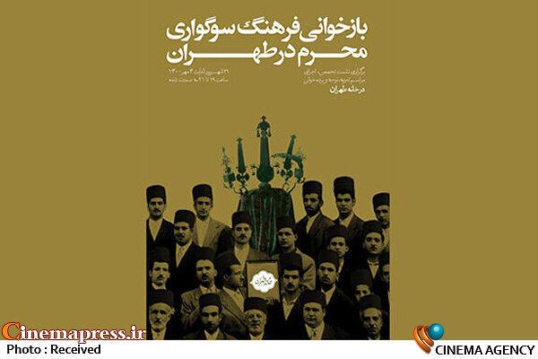 سوگواری محرم در «خانه طهران»