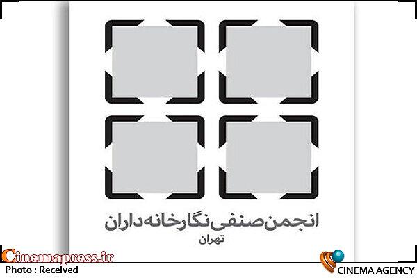 معرفی هیات مدیره جدید انجمن صنفی نگارخانهداران تهران