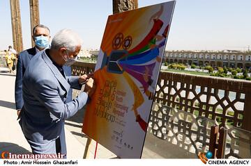 مراسم رونمایی از پوستر سی و چهارمین جشنواره بینالمللی فیلمهای کودکان و نوجوانان