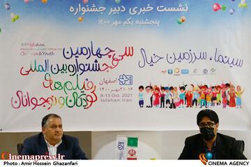 نشست خبری سیوچهارمین جشنواره بینالمللی فیلمهای کودکان و نوجوانان