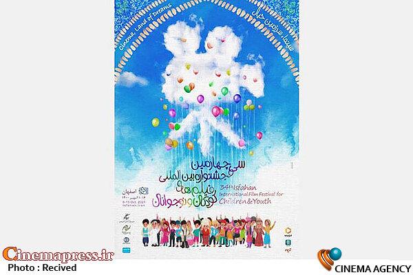 فیلم / تیزر سی و چهارمین جشنواره بینالمللی فیلمهای کودکان و نوجوانان