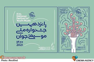 پانزدهمین جشنواره ملی موسیقی جوان