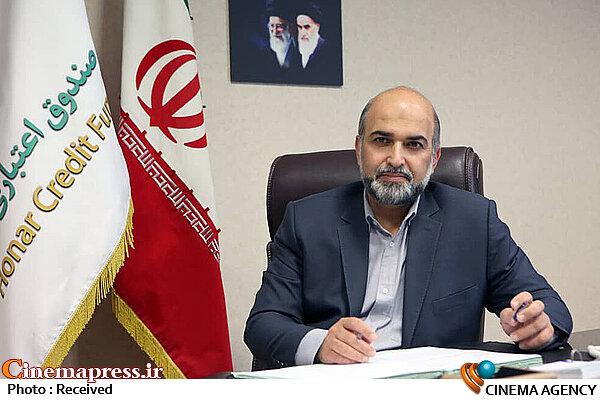 سید مجید پوراحمدی؛ صندوق اعتباری هنر