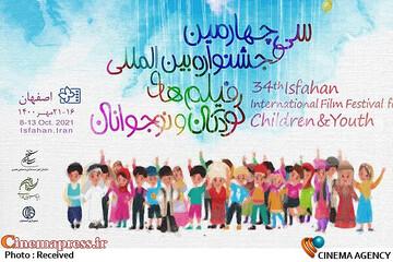 واکنش دبیر جشنواره فیلم کودک به عکس جنجالی کودکان