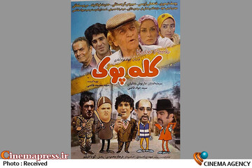 فیلم سینمایی «کله پوک»