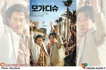 «فرار از موگادیشو» نماینده «کره جنوبی» شد