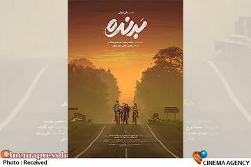 «برنده» به جشنواره فیلمهای کودکان و نوجوانان میرود