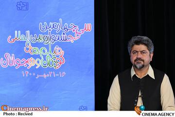 حسین ریگی در دومین روز سیوچهارمین جشنواره بینالمللی فیلمهای کودکان و نوجوانان