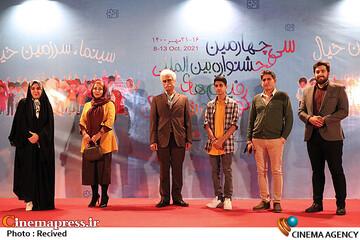 سومین روز سیوچهارمین جشنواره بینالمللی فیلمهای کودکان و نوجوانان