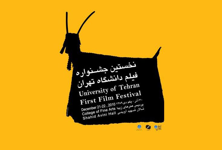جشنواره-فیلم-دانشگاه-تهران