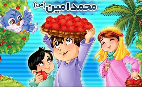 انیمیشن محمد امین