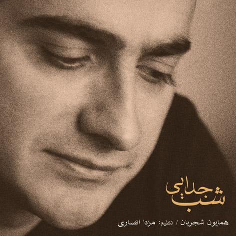 دانلود کامل آلبوم شب جدایی همایون شجریان