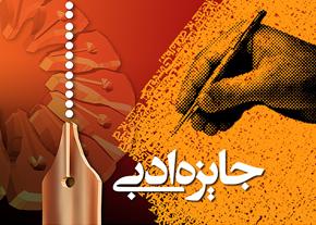 جایزه ادبی طهران
