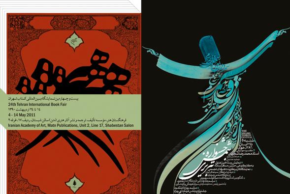 اسامی بازیگران شرکت برازرز جایزه بین المللی طراحی گرافیک تایوان به هنرمندان ایرانی ...