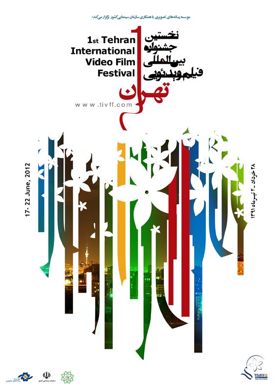 پوستر جشنواره فیلم ویدیویی