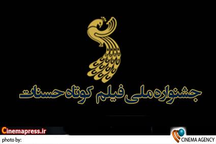 جشنواره ملی فیلم کوتاه حسنات