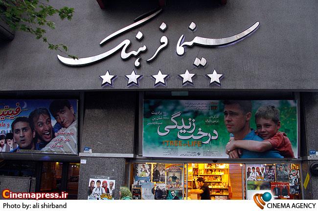 نمایی از سردر سینما فرهنگ محل برگزاری نشست اکران فیلم های خارجی