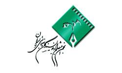 انجمن منتقدان و نویسندگان سینمایی ایران،