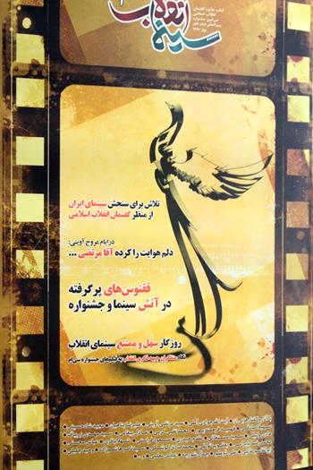 شماره سینما تک صفائیه سومین شماره «سینما انقلاب» منتشر شد