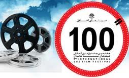 جشنواره فیلم 100