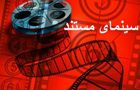 سینمای مستند2